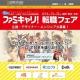 C&R社、カプコン・コナミ・DeNAなど人気ゲーム会社7社が一堂に会する「ファミキャリ!転職フェア」を福岡・東京・大阪で開催