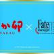 なか卯、「Fate/stay night」15周年キャンペーンを開催決定! 詳細は2月6日に発表予定 2月13日よりキャンペーンを開始!