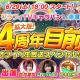 ワンダープラネット、『クラッシュフィーバー』4周年記念の生放送を6月29日18時より配信決定!