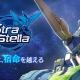 ネクソン、『StraStella』でメインストーリーの「ミッション」に新ステージを追加 初のレイドイベントも開催!