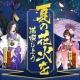 NetEase Games、『陰陽師』で夏の装いになった陰陽師4人や花火が見られる庭院の新スキンが登場