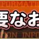 KONAMI、『プロ野球スピリッツA』で3月23日に一部ダウンロード応援曲の配信停止 「銀河鉄道999」「内川聖一選手のテーマ」など