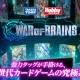 タカラトミー、新作アプリ『WAR OF BRAINS』をリリース! あの「WIXOSS」を生み出した強力タッグが贈るスマホ向け本格TCG