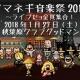 オニオンゲームス、1月27日開催「タマネギ音楽祭 2018 〜ライブだョ 全員集合!!」 の会場販売グッズ情報を公開