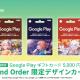 『FGO』限定デザインのGoogle Playギフトカードがローソンで販売開始!! 800円分のクーポンもプレゼント