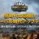 ネクソン『DomiNations』が全世界2000万DL突破! 第二次大戦をベースとする「グローバル時代」が登場
