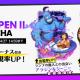 ミクシィ、『スタースマッシュ』で「APR.OPENⅡ ガチャ」開始! 「アラジン&ジーニー」「ジャスミン&ラジャー」登場!