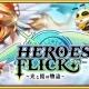 SUBETE、『HEROES FLICK ~光と陰の物語~』を配信開始 香港や台湾などで人気のフリック操作で遊べるカジュアルアクションRPGが日本上陸