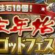 ガンホー、『パズル&ドラゴンズ』で「魔法石10個!年末年始スーパーゴッドフェス」を12月31日開催! フェス限定モンスターが手に入るお得なガチャセットも!