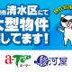 駿河屋、アニメ・ホビー系商材を扱う大型店舗を静岡市清水区に出店決定! 大型物件を募集開始!