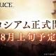 ポケラボとスクエニ、『SINoALICE』で「コロシアム」を8月上旬に正式リリース! 仕様調整とコロシアム専用召喚スキルの調整を実施へ