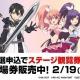 """【AnimeJapan2017】ステージプログラム第三弾を発表…抽選申込で""""ステージ観覧券が当たる""""前売り入場券は2月19日まで販売"""