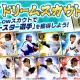 セガゲームス、『野球つく!!』において、新イベント「選抜!ドリームスカウト」を開始 つくろう球購入キャンペーンも同時開催
