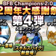 サイバード、『BFBチャンピオンズ2.0』で「アルゼンチンフェスティバル」を実施 2周年の大感謝祭は豪華キャンペーンに