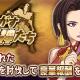 セガゲームス、『D×2 真・女神転生リベレーション』で新悪魔「ネコショウグン」が多身合体可能に!! アウラゲート2の階層追加も