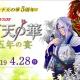 コーエーテクモゲームス、イベント『ネオロマンス❤フェスタ 下天の華 五年の宴』のチケットを一般販売開始