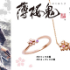 ザ・キッス、「薄桜鬼シリーズ 発売10周年記念」アニバーサリージュエリーの受注販売を開始!