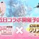 Aiming、『幻塔戦記 グリフォン~新章~』が『Fate/kaleid liner プリズマイリヤ』とコラボ 限定装備や期間限定イベントを11月29日より実施