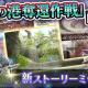 アソビモ、『トーラムオンライン』で新ストーリーミッション「樹上の港奪還作戦」公開!新家具「トイレットペーパー」や新装備も