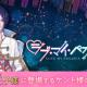 ボルテージ、フジテレビ系ドラマ「推しの王子様」タイアップ作品「ラブ・マイ・ペガサス」を「100シーンの恋+」で初回放送後より配信開始!