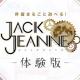 ブロッコリー、Switch『ジャックジャンヌ』体験版のダウンロード配信を開始 ストーリー序盤がプレイ可能