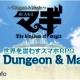 ネクソンとイストピカ、『マギ Dungeon & Magic』のサービスを2015年8月25日13時をもって終了
