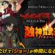 DMM GAMES、『一血卍傑-ONLINE-』でTVアニメ「メガロボクス」とのコラボを開始! 作中に登場する「勇利(CV.安元洋貴)」の召喚台確率が上昇