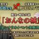 スクエニ、『戦国IXA 千万の覇者』で直木賞作家・安部龍太郎先生とのコラボ新企画を開催決定 歴史・時代小説「おんなの城」のシナリオイベントを実施