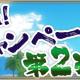 アソビモ、『アルケミアストーリー』で「納涼キャンペーン」第二弾を開催! 最大10,000賢者石の残暑見舞いをプレゼント