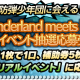 フィールズ、GREE『Kstars Wonderland』で6月4日に日本デビューする「防弾少年団」がゲーム連動リアルイベントに登場