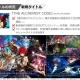 gumi『誰ガ為のアルケミスト』海外言語版が好調な滑り出し…3週間で100万DL、2週間で売上1億円突破!