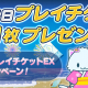 サイバーステップ、オンラインクレーンゲーム『トレバ』で「夏だ! 毎日プレイチケットEXキャンペーン!」を開催!