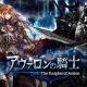 クルーズ、特別番組「声優登場!アヴァロンの騎士 ガチバトル!」を12月22日にニコニコ生放送で放送決定!