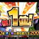 バンナム、『ドラゴンボールZ ドッカンバトル』がApp Storeセールスランキング1位獲得を記念して「龍石」30個&速と知の潜在能力玉を2000個ずつ配布