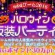 ミクシィ、「mixiゲーム2016ハロウィン仮装パーティー」キャンペーンを開始 mixiイイネ!を多く集めた上位3タイトルにmixiポイントをプレゼント