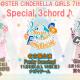 「アイドルマスター シンデレラガールズ 7thLIVE TOUR」は大型東名阪ツアーに! 幕張メッセから始まりナゴヤドーム、京セラドームで開催!