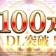 アンビション、『文豪ストレイドッグス 迷ヰ犬怪奇譚』が100万DLを突破! 本日より100万DL突破記念キャンペーンを開催