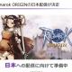 ガンホー、Gravityがモバイル向けのMMORPG『Ragnarok ORIGIN』を日本配信に向けて準備中と明かす