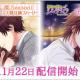 ボルテージ、『誓いのキスは突然に Love Ring』と『眠らぬ街のシンデレラ Secret Night 』で新ストーリー配信開始!!