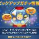 【Google Playランキング(9/7)】「ピノキオ」などが登場するガチャで『ディズニー ツムツム』が4位! 『ドッカンバトル』『FFBE』も1ランクアップ