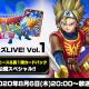スクエニ、『ドラゴンクエストライバルズ エース』の新情報をお届けする公式生放送「ライバルズ LIVE! Vol.1」を8月6日20時より実施!