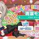 ブシロードとCraft Egg、『ガルパ』でAfterglowの青葉モカの誕生日を記念したログインプレゼントと「モカ誕生日記念ガチャ」を実施!