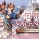Cygames、「グランブルーファンタジー バレンタイン」キャンペーンを「CyStore」で2月9日より開催決定!