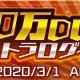 バンナム、『ウルトラ怪獣バトルブリーダーズ』が50万DL突破 ログボで最大2400個のウルトラストーン、キングジョーブラックも登場