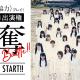ルーデル、『ドラゴンエッグ』に秋元康さんプロデュースの「ラストアイドル」が参戦! TVCM出演権をかけた争奪イベントを1月1日より実施