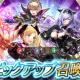 任天堂、『ファイアーエムブレム ヒーローズ』で「絆英雄戦 ~レオン&エリーゼ~」とピックアップ召喚を開始!