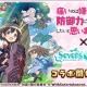 WithEntertainment、『セブンズストーリー』でアニメ「防振り」コラボを25日より開催!