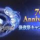Cygames、『グランブルーファンタジー』で7th Anniversary後夜祭キャンペーンを3月31日より開催!