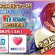 Happy Elements、『あんさんぶるスターズ!』で「朱桜司」誕生日キャンペーン…限定ボーナスや限定プロデュースコースなど