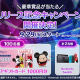 LINE、『ツムツムスタジアム』の9月29日の配信開始に合わせて「ディズニーストアギフトカード」などが当たるTwitterキャンペーンを開催